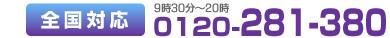 0120-281-380へ
